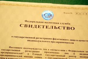 Регистрация ИП под ключ в Санкт-Петербурге